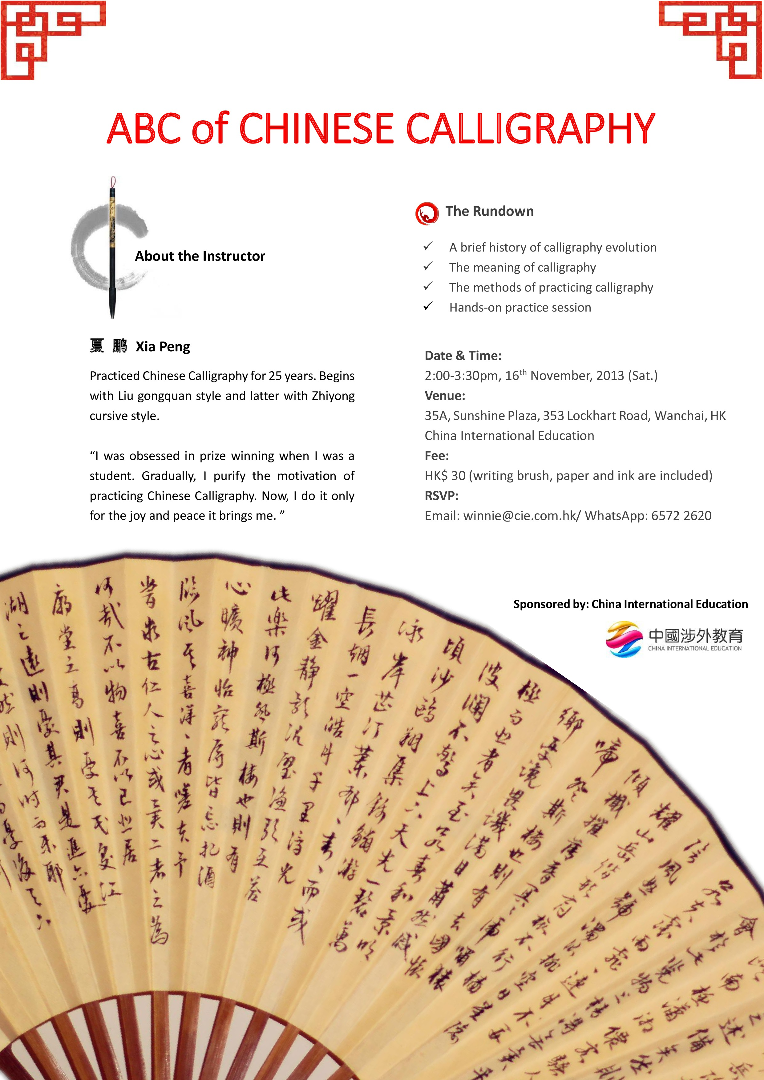 Event Notification Chinese Calligraphy Workshop 16th Nov